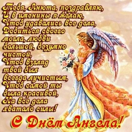 Картинки на именины Анны с днём ангела   красивые открытки020