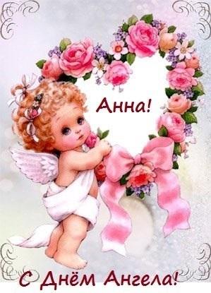 Картинки на именины Анны с днём ангела   красивые открытки021