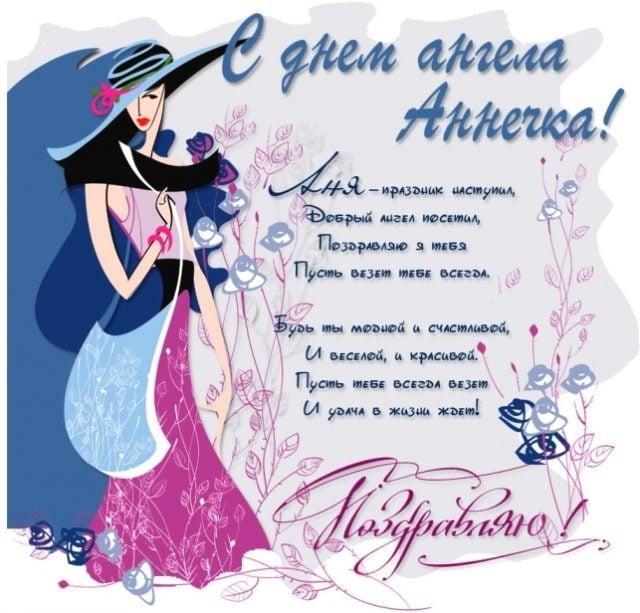 Картинки на именины Анны с днём ангела   красивые открытки022