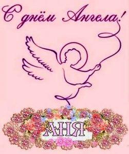 Картинки на именины Анны с днём ангела   красивые открытки024