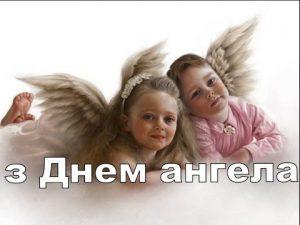 Картинки на именины Богдана с днём ангела   открытки027