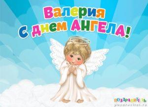 Картинки на именины Валерии с днём ангела   красивые открытки023