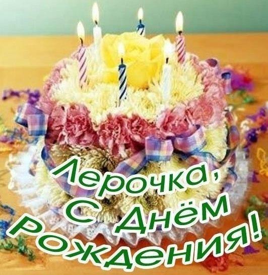 Марта, красивые картинки с днем рождения валерии