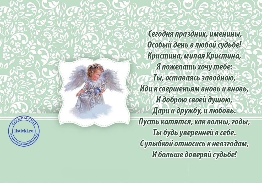 Жених прикол, открытки именины кристины