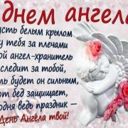 Картинки на именины Святослава с днём ангела028