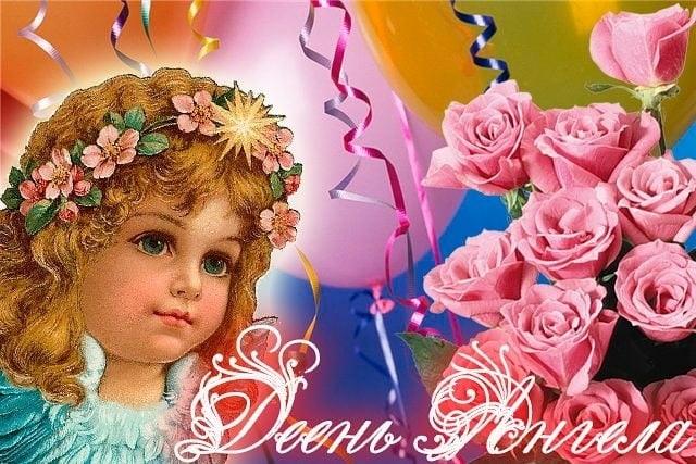 Картинки на именины Тихона с днём ангела   открытки002