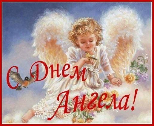 Картинки на именины Тихона с днём ангела   открытки003