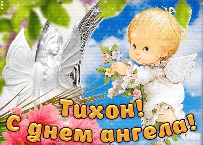 Картинки на именины Тихона с днём ангела   открытки004