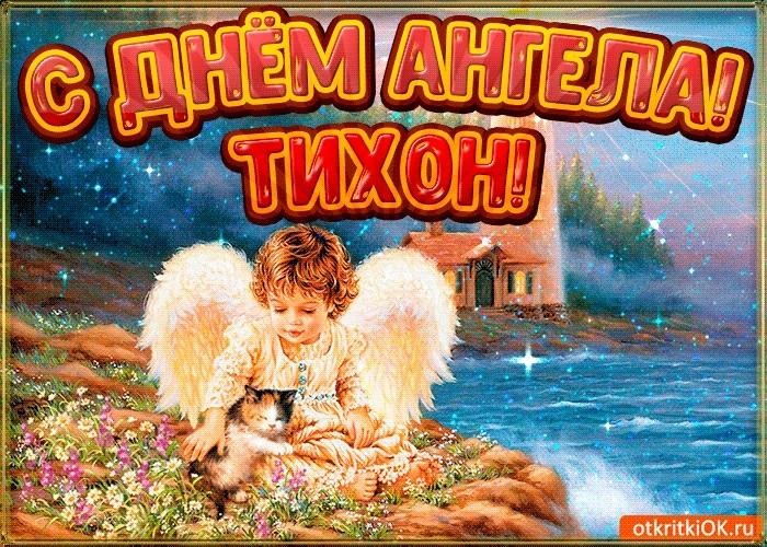 Картинки на именины Тихона с днём ангела   открытки013