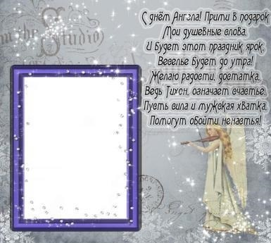 Картинки на именины Тихона с днём ангела   открытки015