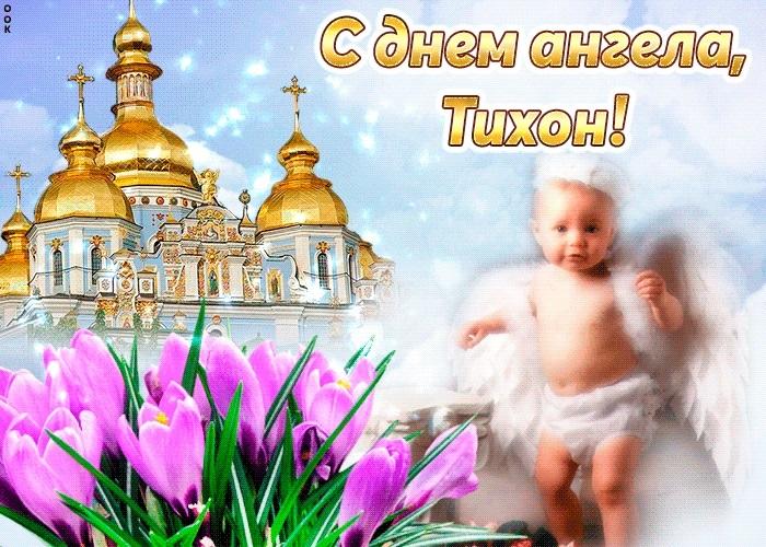 Картинки на именины Тихона с днём ангела   открытки017