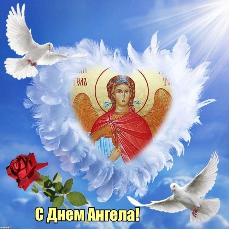 Картинки на именины Тихона с днём ангела   открытки020