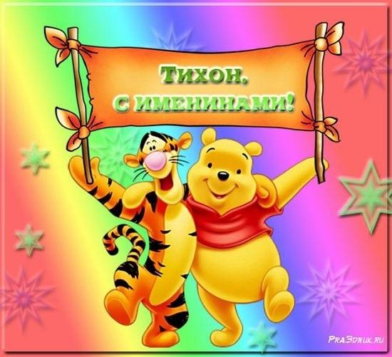 Картинки на именины Тихона с днём ангела   открытки028