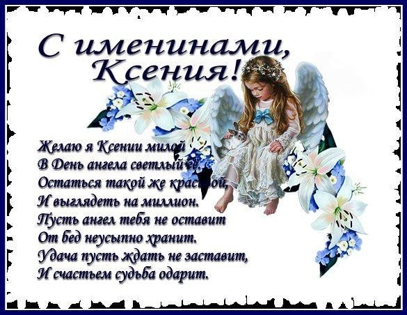 Марта, открытки день ангела оксана