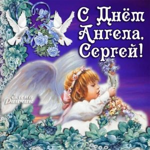 Картинки на имени Бориса с днём ангела   красивые открытки023