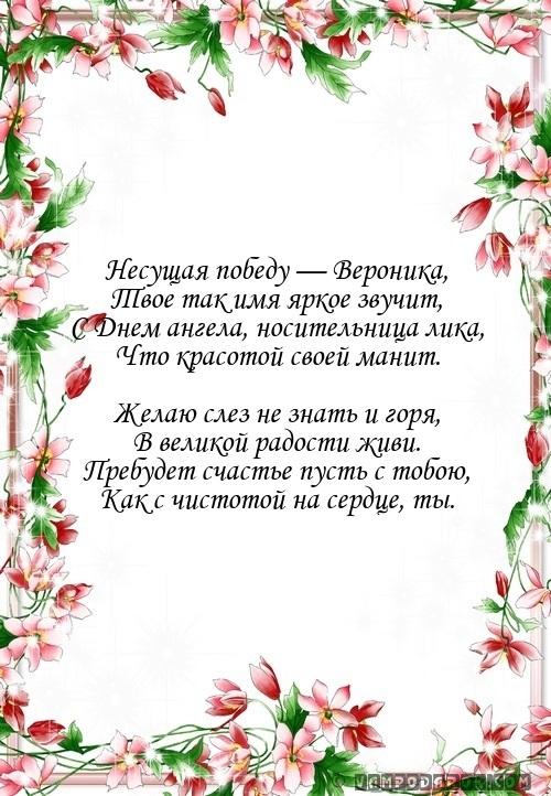 Картинка цветы для вероники