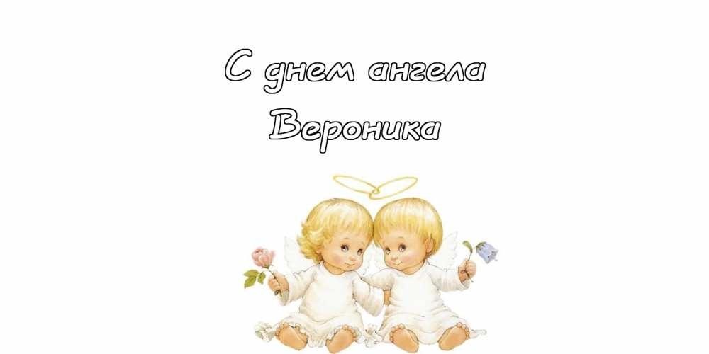 Открытки подарок, с днем ангела вероника открытки