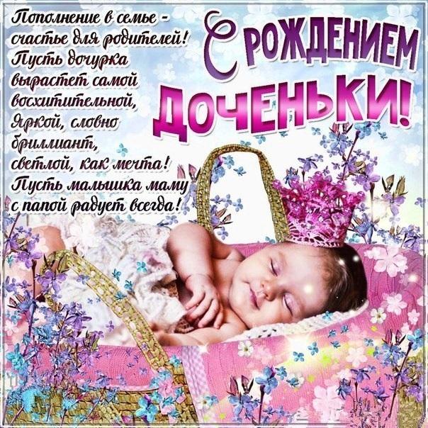 Картинки на рождение дочери   красивая подборка019