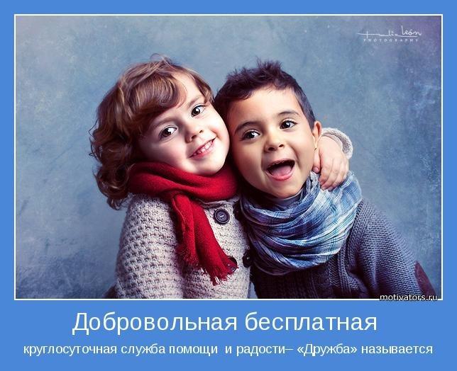 Картинки про дружбу детскую   красивая подборка001