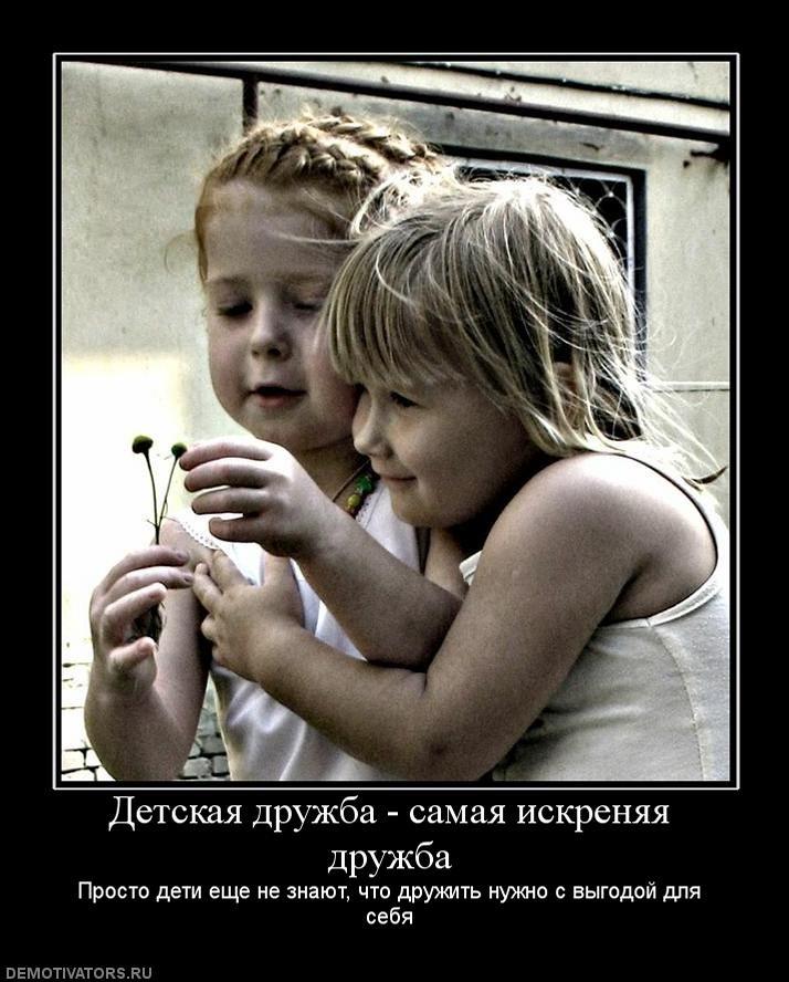 Картинки про дружбу детскую   красивая подборка003
