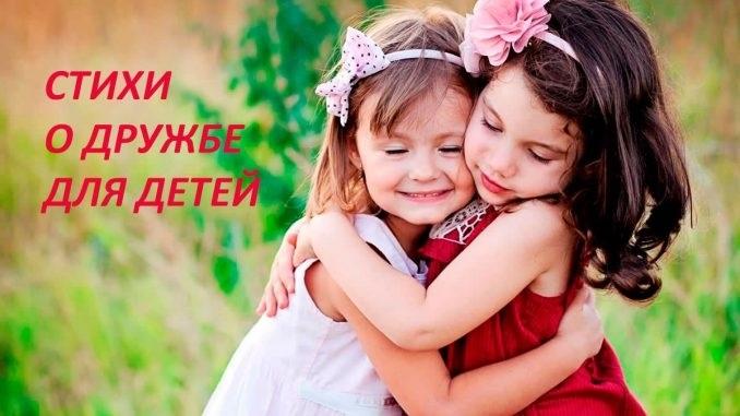 Картинки про дружбу детскую   красивая подборка004