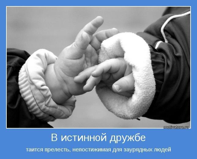 Картинки про дружбу детскую   красивая подборка010