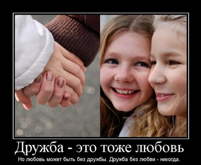 Картинки про дружбу детскую   красивая подборка019