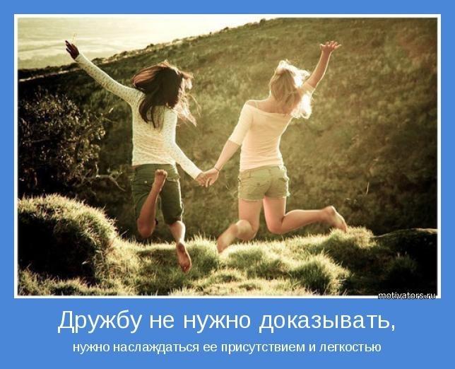 Картинки про дружбу детскую   красивая подборка022