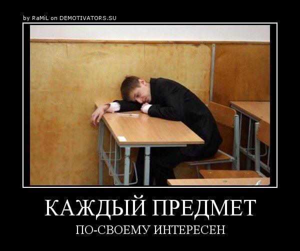 Картинки про приколы школы   красивая подборка001