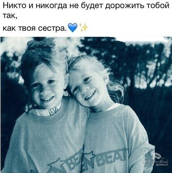 Картинки про сестру   подборка026
