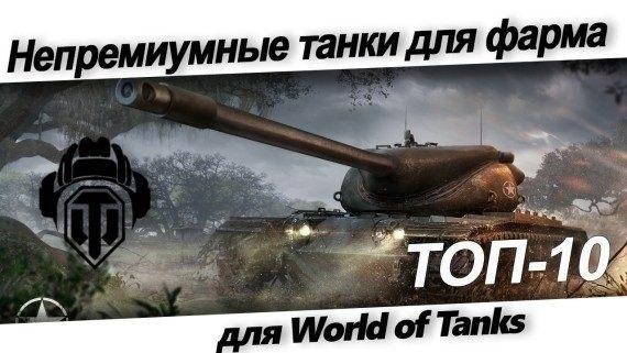 Картинки скачать бесплатно танки   подборка001