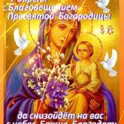 Картинки с благовещением Пресвятой Богородицы   открытки026