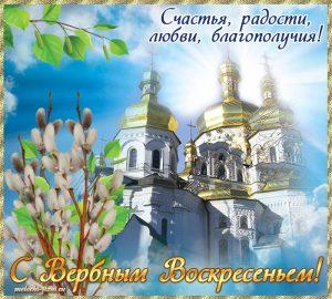 Картинки с вербным воскресеньем   открытки023