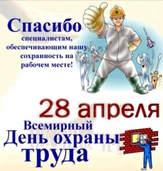 Надписью, день охраны труда поздравления картинки
