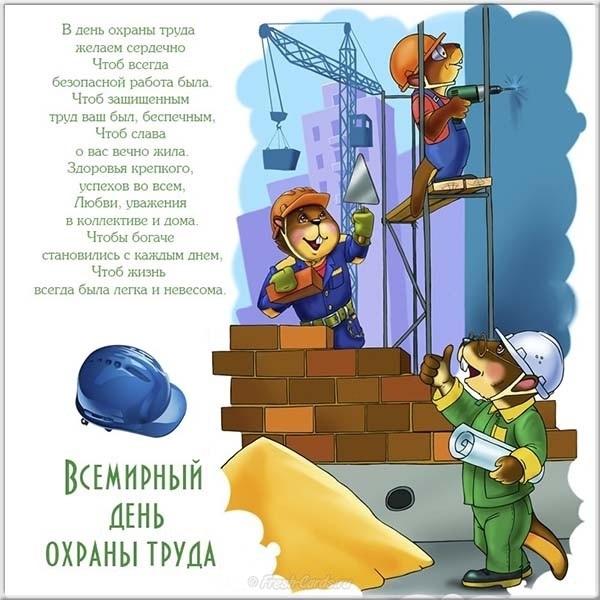 Прикольные открытки по охране труда