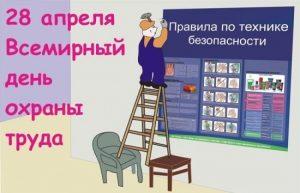 Картинки с всемирным днем охраны труда открытки025
