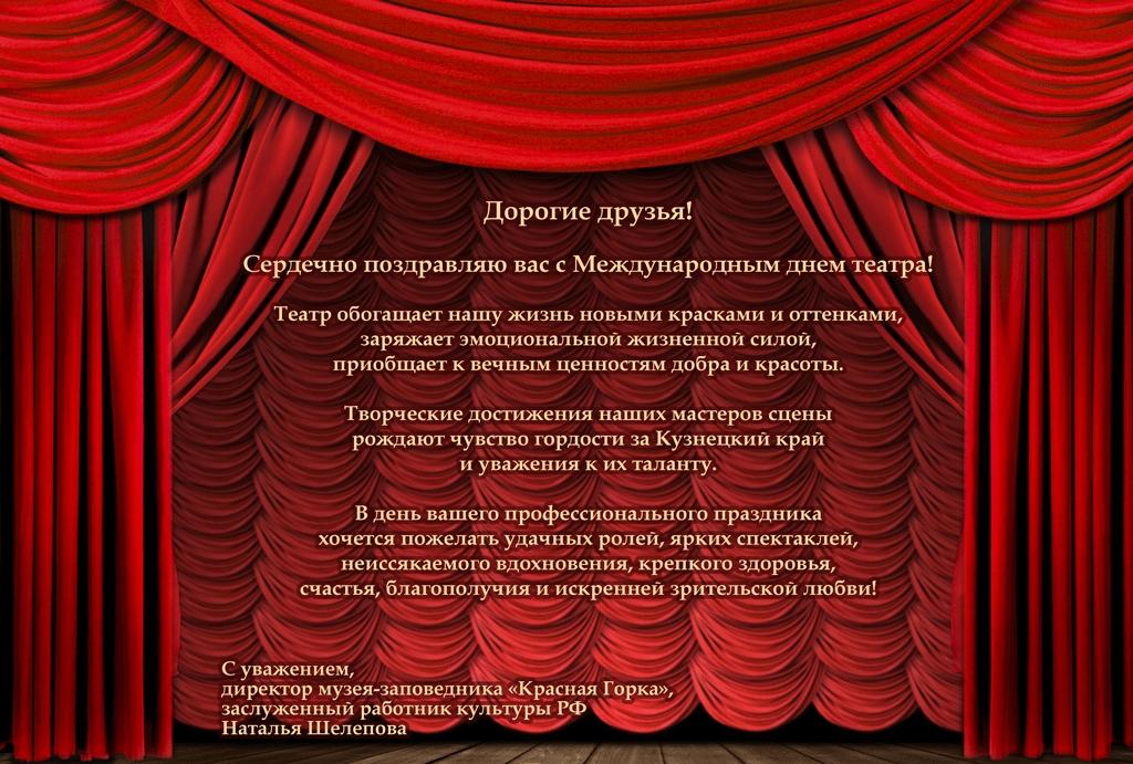 Поздравление с днем рождения театральной студии