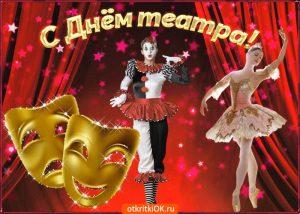 Картинки с всемирным днём театра   открытки027