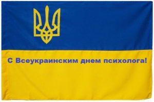 Картинки с всеукраинским днем психолога   красивые фото027