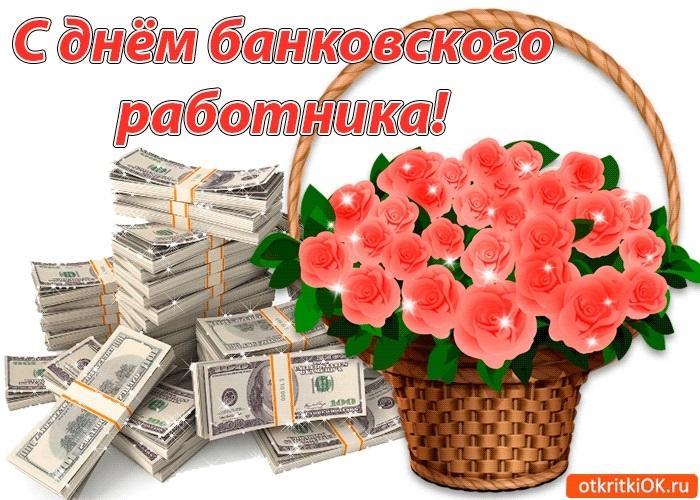 Извинениями, картинка с поздравлением банковского работника
