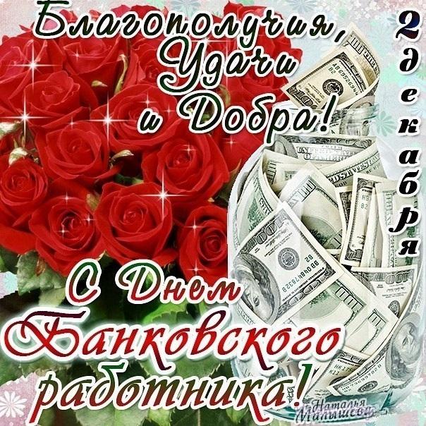 Четверг, открытка с днем банковского работника коллегам фото