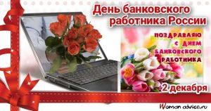Картинки с днем банковского работника   открытки025