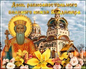Картинки с днем крещения Руси   подборка фото019