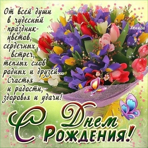 pozdravlenie-s-dnem-rozhdeniya-vajber-otkritki foto 19