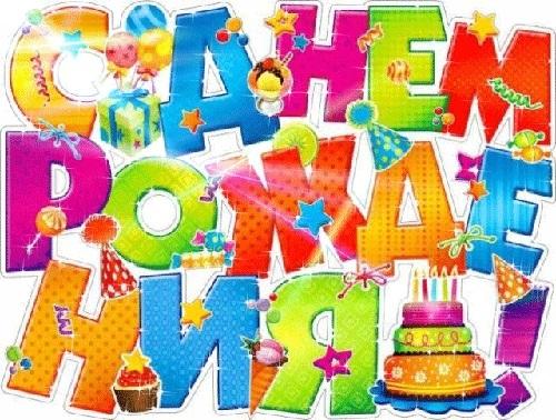 Картинки с днем рождения Салима – открытки012