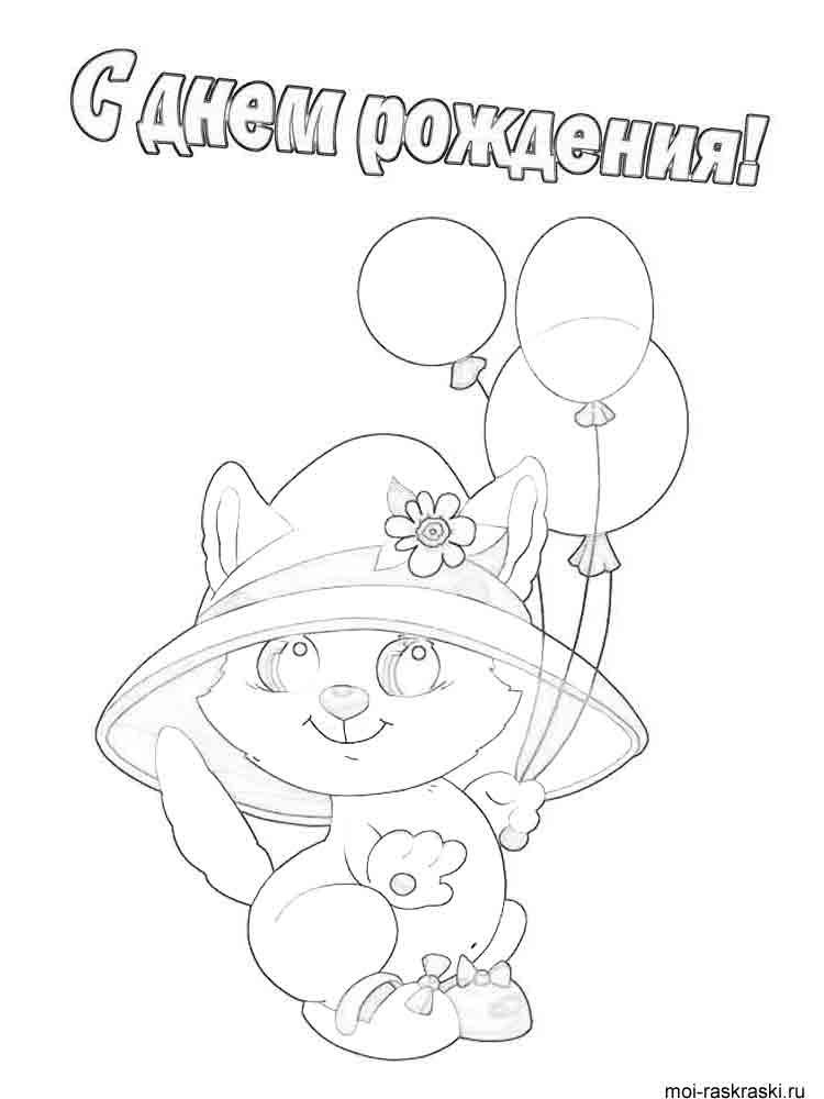 Картинка с днем рождения распечатать на принтере
