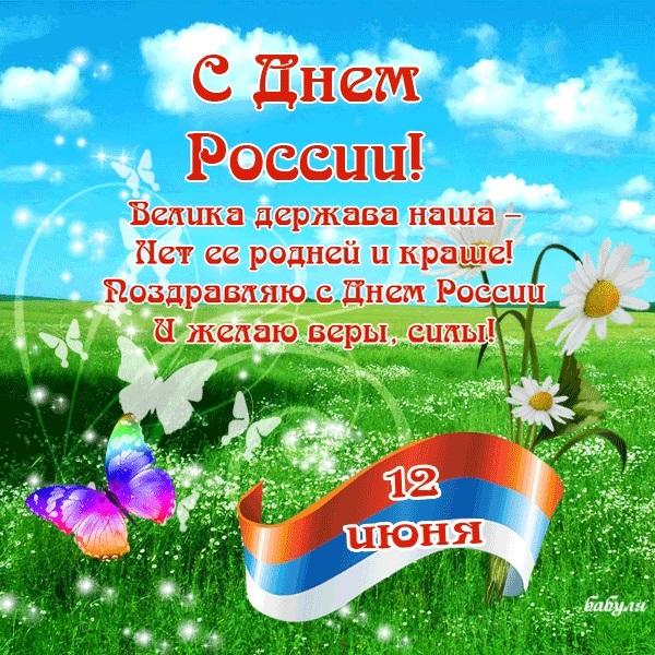 Открытки пасху, с днем россии картинки открытки