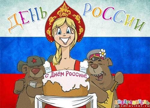 Картинка день россии прикольная