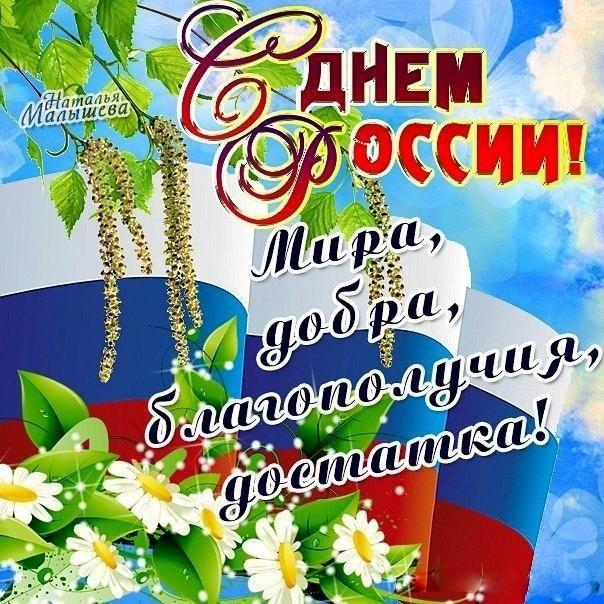 Фото открыток к дню россии, боссу
