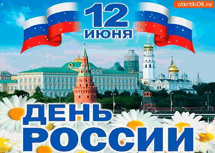 Картинки с днем России   открытки024
